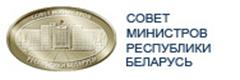 Правительство Республики Беларусь
