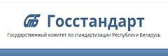 Государственный комитет по стандартизации Республики Беларусь